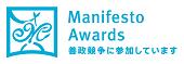 マニフェスト大賞